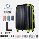【最大1,000円OFFクーポン!】 スーツケース Lサイズ...