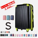 【あす楽&4,980円→3,980円で!!】スーツケース S...