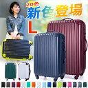 スーツケース L サイズ TSAロック搭載 7日 8日 9日 10日 11日 12日 13日 14日 大型 キャリーケース キャリーバッグ 新作 Travelhouse T8088 HDZ
