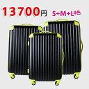 【Travelhouse】 【S+M+L★単品より4000円OFF】 スーツケース キャリーケース キャリーバッグ 超軽量 ファスナー 8088