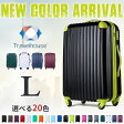 【Travelhouse】 スーツケース キャリーケース キャリーバッグ スーツケース L サイズ 7日 8日 9日 10日 11日 12日 13日 14日 大型 送料無料1年間保証 T8088