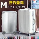 【Travelhouse傑作】 スーツケース キャリーケース キャリーバッグ M サイズ 送料無料 TSAロック搭載 一年間保証 超軽量 4日 5日 6日 7日 中型 フレーム T1169