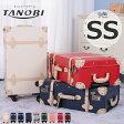 【TANOBI】 スーツケース 機内持ち込み 可 トランクケース SS サイズ 一年間保証 送料無料 TSAロック搭載 2日 3日 小型スーツケース トランク キャリーケース キャリーバッグ