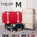 【在庫限り★Aタイプ★500円OFF】【TANOBI】 スーツケース M サイズ トランクケース 一年間保証 送料無料 TSAロック搭載 4日 5日 6日 7日 中型 超軽量 軽量スーツケース トランク キャリーケース キャリーバッグ かわいい 新作 4輪 PVC03