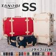 【全店ポイント10倍★最安値挑戦】【TANOBI】 スーツケース 機内持ち込み 可 トランクケース SS サイズ 一年間保証 送料無料 TSAロック搭載 2日 3日 小型スーツケース トランク キャリーケース キャリーバッグ PVC03 10P03Dec16