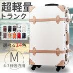 スーツケース Mサイズ 4輪 一年間保証 キャリーケース 中型 送料無料 4-7泊対応 トランクケース トランクキャリー キャリーケース トランクケース 旅行用かばん キャリーバッグ 超軽量 軽量 かわいいトランク PVC01