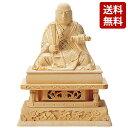 【期間限定ポイント10倍】仏像 総柘植 日蓮 金泥書 1.8寸〜3.0寸