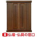 モダン仏壇上置型 サイズ18 RA100094 高さ54cm×巾45cm×奥行33cm 送料無料
