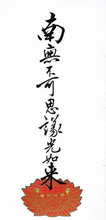 【掛軸 新金掛軸】 新金 真宗大谷派(東) 九...の紹介画像2