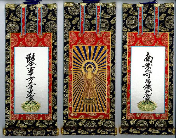 真宗大谷派 (東) 3枚セット 豆代 上仕立 紺表装 宗紋入 掛け軸 セット 仏具 掛軸