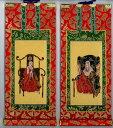 仏具 掛軸 融通念仏宗 上仕立 赤表装 両脇セット 200代