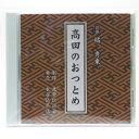 浄土真宗高田派 日常のおつとめ CD
