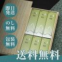【送料無料】松緑(六箱入り)【のし無料】【包装無料】...