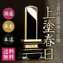 【文字代込】位牌 会津塗 春日 上塗 (3寸)【品質保証】【送料無料】