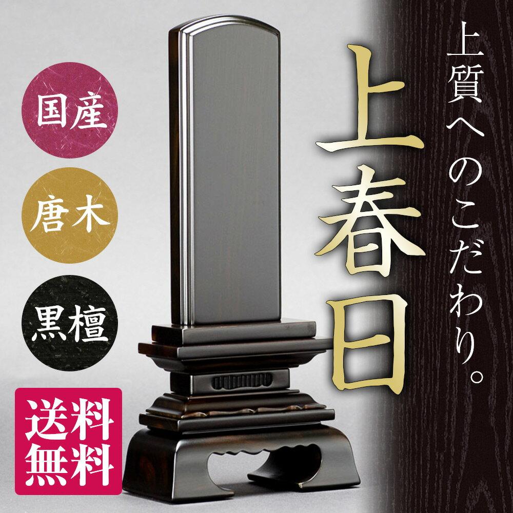 日本製の位牌・上春日 黒檀(4寸)