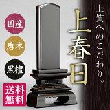 日本製の位牌・上春日 黒檀(3.5寸)