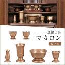 仏具・マカロン 6点セット つゆ芝 カフェ(3.5寸)