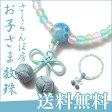 【メール便送料無料】数珠 子供用数珠 ミックス玉 さくらんぼ房(水色) / お子様用の可愛い数珠 数珠 子供用 念珠【代引不可】