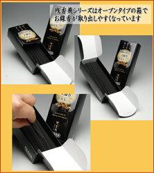 『残香飛ブラック』珈琲の香りのお線香(1箱入)