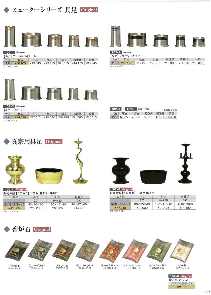 仏具カタログ モダン 仏具 112011-102-104