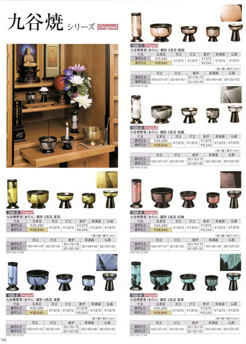 仏具カタログ モダン 仏具 112011-105-107