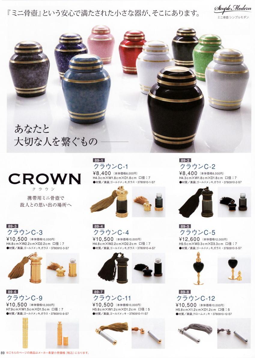 仏具カタログ モダン 仏具 112011-89-90