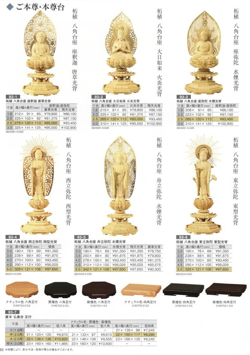 仏具カタログ モダン 仏具 112011-93-95の商品画像