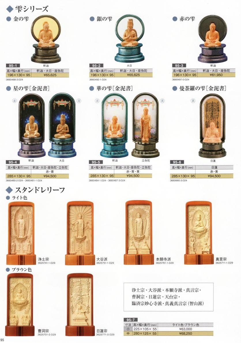 仏具カタログ モダン 仏具 112011-93-95の紹介画像3