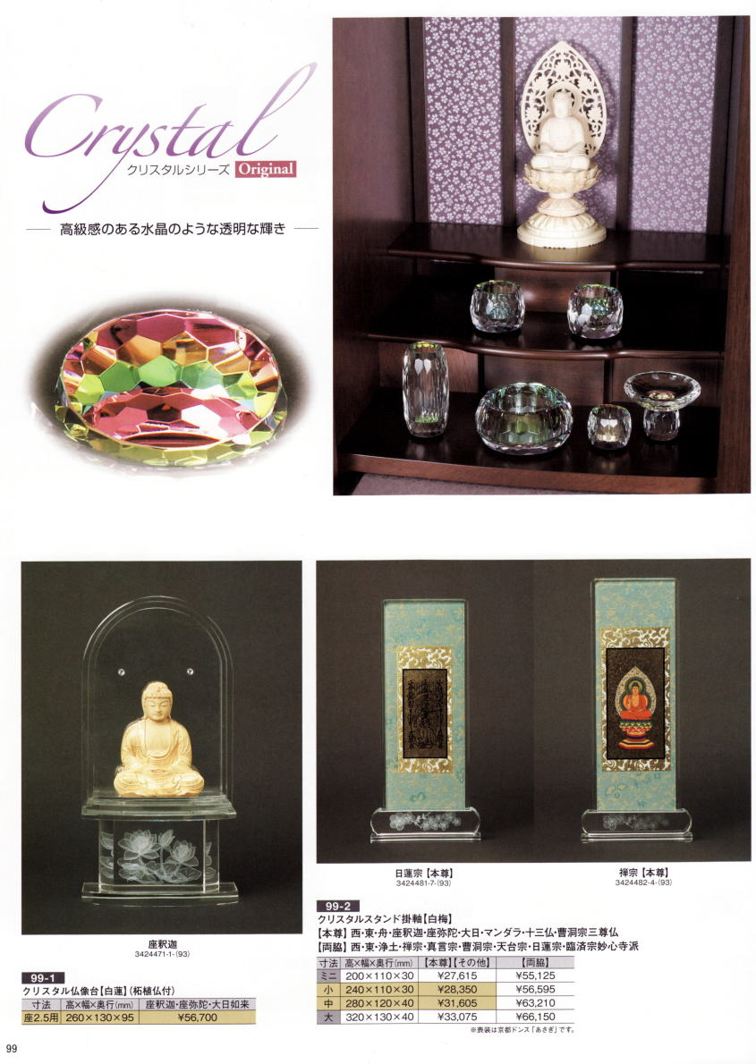 仏具カタログ モダン 仏具 112011-99-101