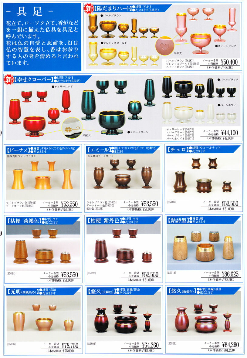 仏具カタログ モダン 仏具 232011-59-61