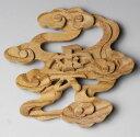 木彫 雲 【雲2型】雲図柄 天井貼り付け用神具 神棚 お札 仏壇 祖霊舎の設置に