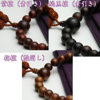 Rosaries for men natural wood (素引き) 22 balls with tailoring rayon v (dark brown) men's Rosary Rosary 5% off ♪ [asr] _ Rosary _ men _ tree _ bracelet _ Buddhist supplies _ funeral _ bunch _ prayer beads _ men _ Rakuten _ store _