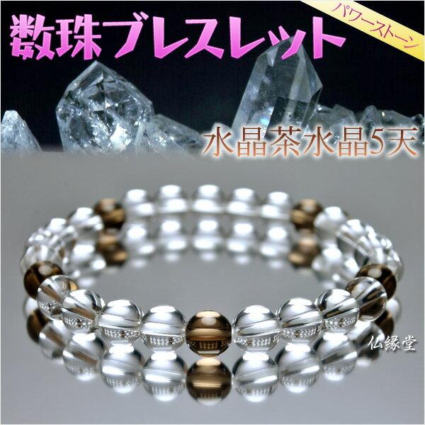 数珠ブレスレット【8mm天然水晶茶水晶5天入り】ネコポス送料無料