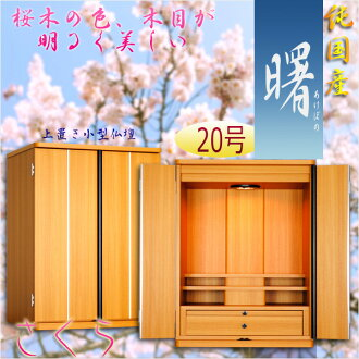 Purely domestic small altars Sakura,