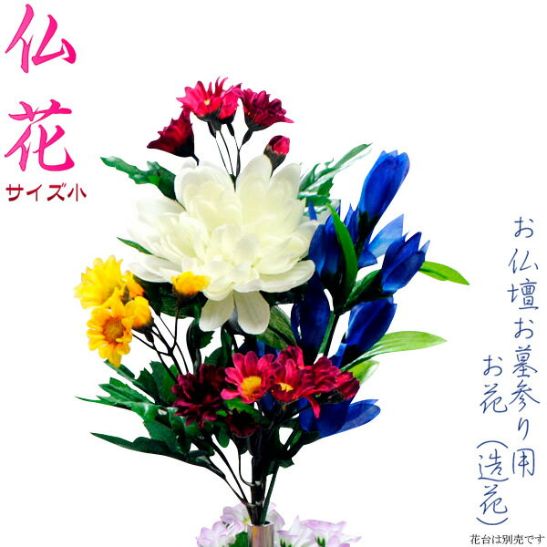 Flower BN. Buddhist altars and graves for artificial flowers and convenient maintenance