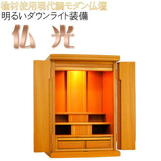 Elm use: Modern family's Buddhist altar 20 タモ color