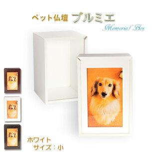 メモリアル ボックス プルミエ ホワイト