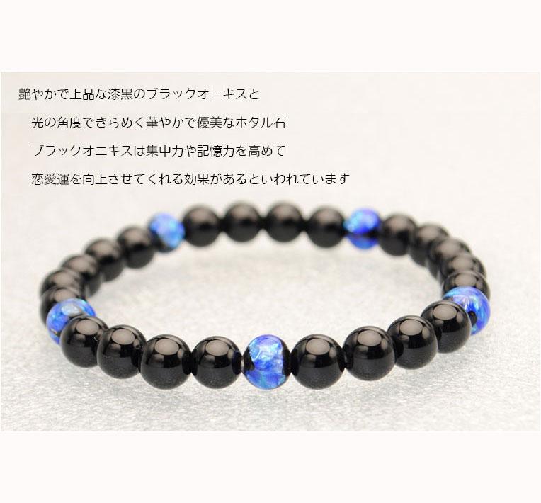 国産ブレスレット【琉球ブルーホタル石・ブラック...の紹介画像3