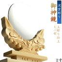 神具・神棚【波雲彫り 御神鏡2.0寸:スプルース材・上彫り仕...