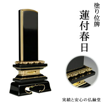 3.0 coating mortuary tablet lotus Kasuga 寸 belonging to