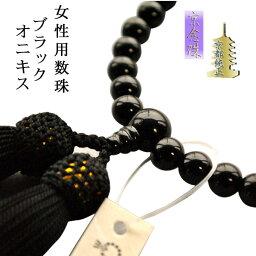 【お数珠】京都数珠製造卸組合・女性用数珠・ブラックオニキス・正絹頭房付 ネコポス送料無料【RCP】