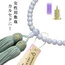 京都数珠製造卸組合・女性用数珠・カルセドニー・正絹頭房付 ネコポス送料無料【RCP】