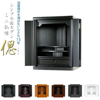[Altar] [Szu (Shinobu) No. 15: ebony style] [Altar furniture] [Modern altar]   [Mini altars]