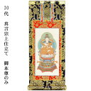 kj-shingon-00-020