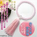 国産京都子供数珠【おこさま京念珠:ピンク】プラスチック製のお手頃価格ネコポス送料無料