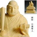 【仏像】高級上彫り・総檜・日蓮宗・日蓮聖人2.0寸【smtb-td】【RCP】