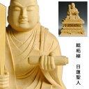 【仏像】高級上彫り 総柘植 日蓮宗 日蓮聖人1.8寸【smtb-td】【RCP】