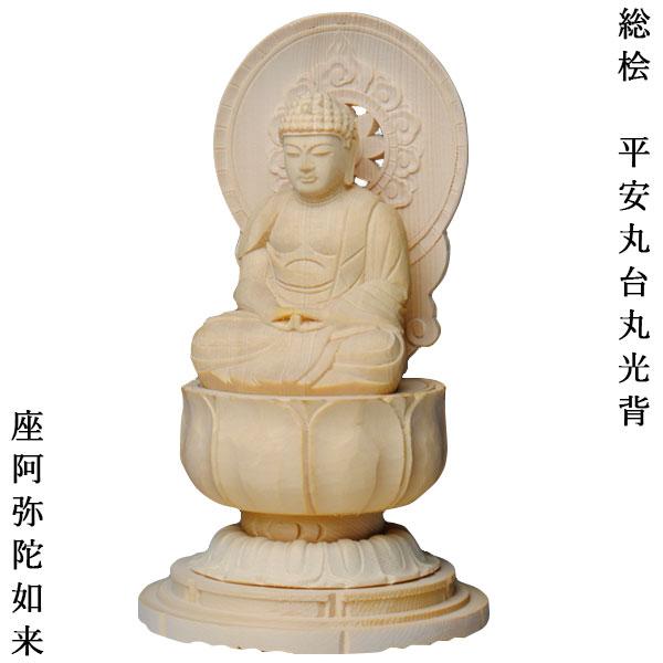 【仏像】香る檜、平安丸台阿弥陀如来2.0寸【smtb-td】【RCP】 顔が命の仏像なら仏縁堂へ。天台宗のご本尊