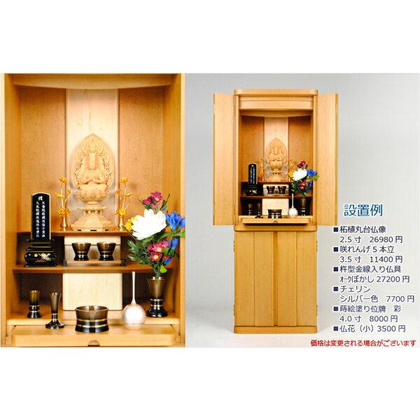 【国産仏壇】メープル材使用【小さめ高級モダン仏...の紹介画像2