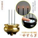 火を使わない電子線香【サンやすらぎ:3.0寸金色】陶器製香炉付 安心仏具【RCP】